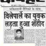 Capt Vinayak Gore's story in Dopahar newspaper