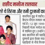 An article about Major Manoj Talwar