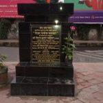 His memorial