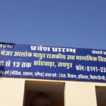 The Government Higher Secondary School at Jhotwara in Jaipur district named after him.