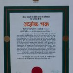 Ashoka Chakra Citation