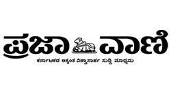 Prajavani