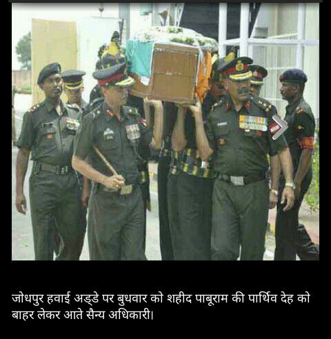 The last journey of Sep Pabu Ram