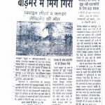 An article in the News paper about Sqn Ldr P K Chhikara