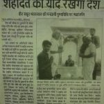 media coverage of Shaheed Sub Bhanwar Lal