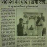 media coverage of Shaheed Sub Bhanwar Lal