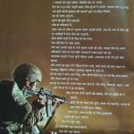 A poem written by his daughter